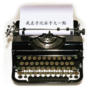 typewriter-copy